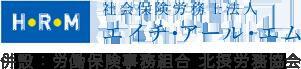 社会保険労働士法人 エイチ・アール・エム 併設:労働保険事務組合 北摂労務協会