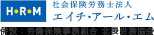 HRM 社会保険労務士法人エイチ・アール・エム 併設:労働保険事務組合 北摂労務協会