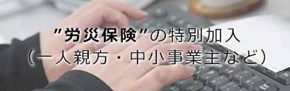 """""""労災保険""""の特別加入 (一人親方・中小事業主など)"""