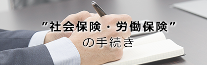 """社会保険・労働保険"""" の手続き"""