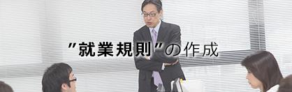 """""""就業規則""""の作成"""