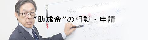 """助成金""の相談・申請"