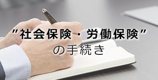 """""""社会保険・労働保険"""" の手続き"""